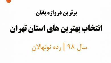 برترین دروازه بانان سال 98 فوتسال نونهالان تهران