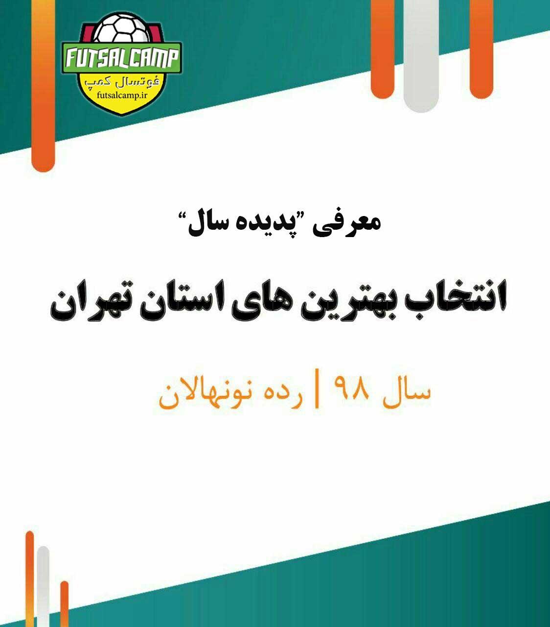 معرفی پدیده سال 98 فوتسال نونهالان تهران