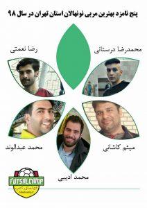 برترین مربیان سال 98 لیگ فوتسال نونهالان تهران