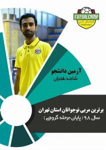 صحبت های آرمین دانشجو برترین مربی سال 98 فوتسال نوجوانان تهران