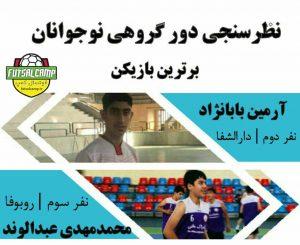 نفر دوم و سوم برترین بازیکنانا سال 98 فوتسال نوجوانان تهران