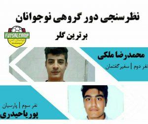 نفر دوم و سوم برترین دروزاه بانان فوتسال نوجوانان تهران