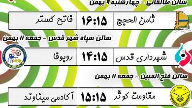 برنامه هفته سوم لیگ فوتسال جوانان تهران