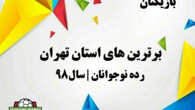 برترین بازیکنان سال 98 فوتسال نوجوانان تهران
