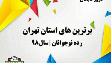 برترین دروزاه بانان سال 98 فوتسال نوجوانان تهران