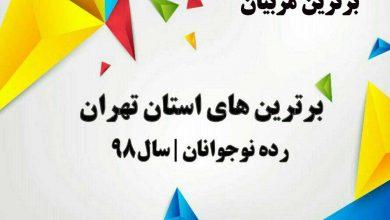 برترین مربیان سال 98 فوتسال نوجوانان تهران