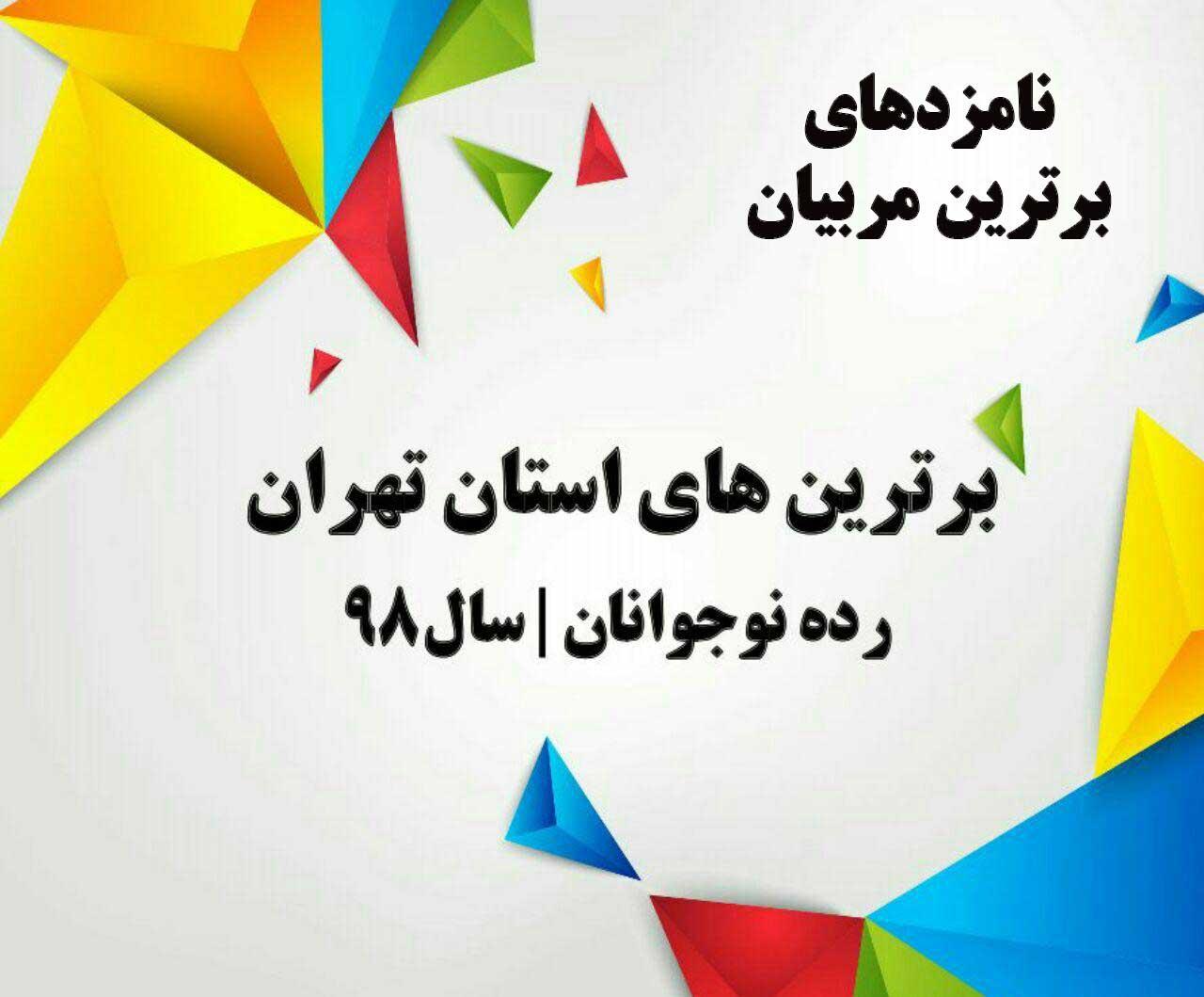 نامزدهای برترین مربیان سال 98 فوتسال نوجوانان تهران