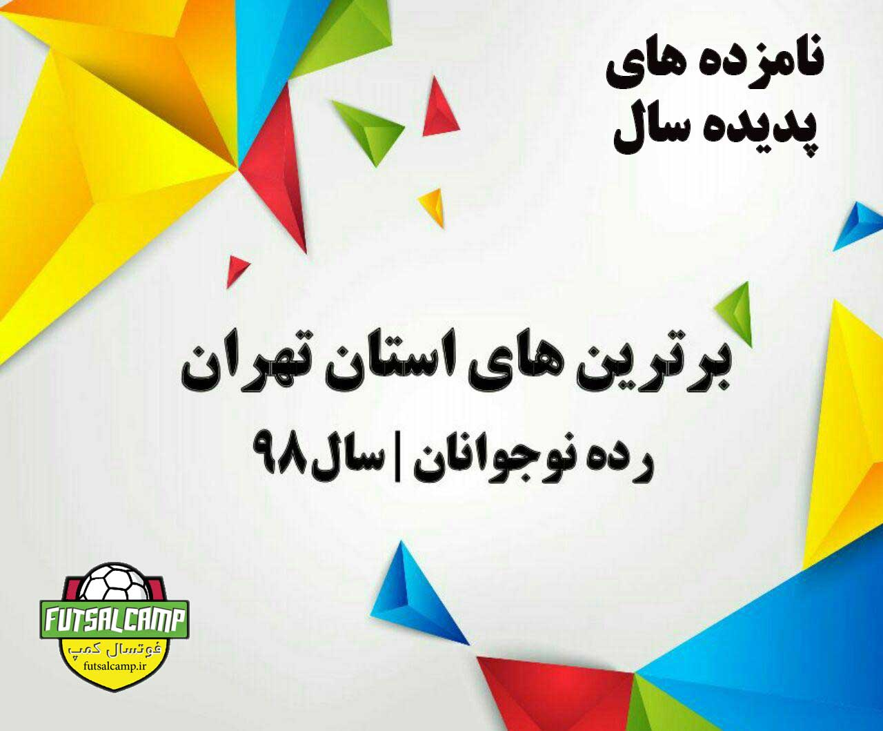 نامزدهای پدیده سال 98 فوتسال نوجوانان تهران