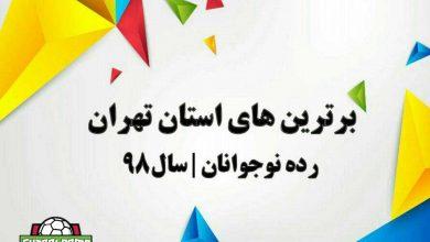 پدیده های سال 98 فوتسال نوجوانان تهران